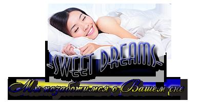 """Интернет-магазин домашнего текстиля """"Sweet Dreams"""" в Беларуси."""